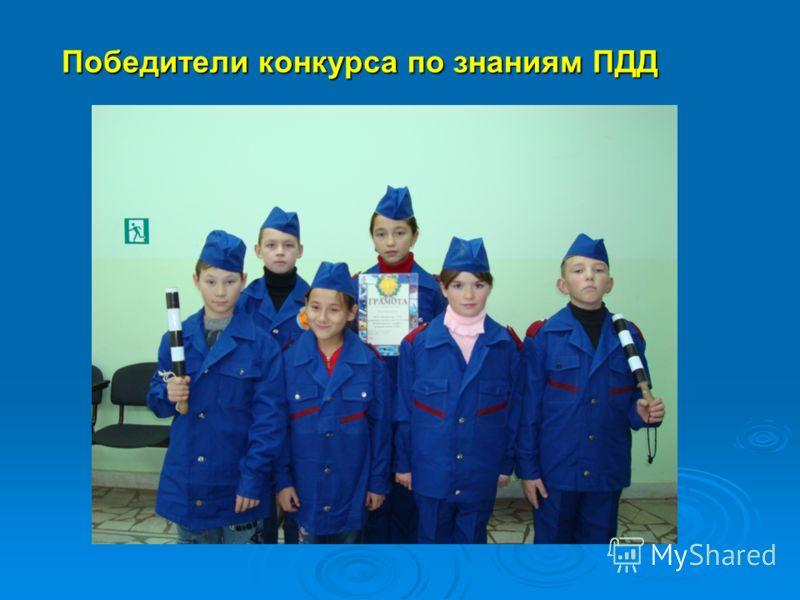 Победители конкурса по знаниям ПДД