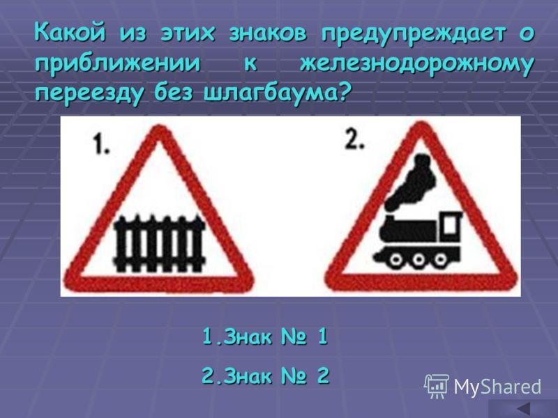 Какой из этих знаков предупреждает о приближении к железнодорожному переезду без шлагбаума? 1.З нак 1 2.З нак 2