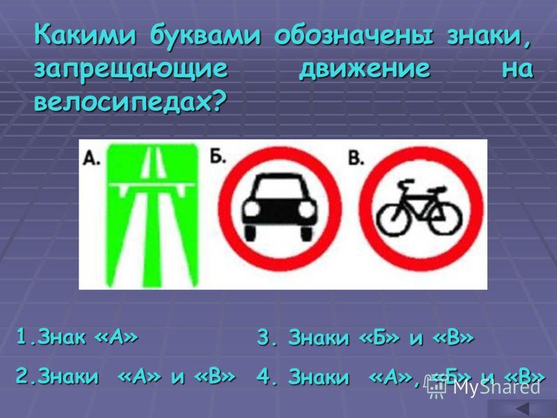 Какими буквами обозначены знаки, запрещающие движение на велосипедах? 1.З нак «А» 2.З наки «А» и «В» 3. Знаки «Б» и «В» 4. Знаки «А», «Б» и «В»