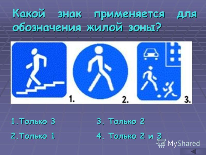 Какой знак применяется для обозначения жилой зоны? 1.Т олько 3 2.Т олько 1 3. Только 2 4. Только 2 и 3