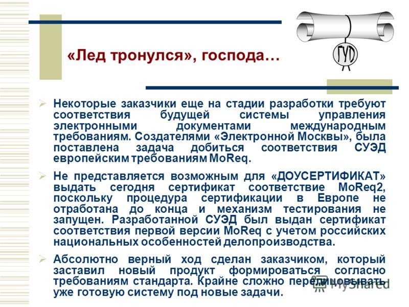 Некоторые заказчики еще на стадии разработки требуют соответствия будущей системы управления электронными документами международным требованиям. Создателями «Электронной Москвы», была поставлена задача добиться соответствия СУЭД европейским требовани