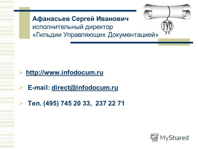 http://www.infodocum.ru E-mail: direct@infodocum.rudirect@infodocum.ru Тел. (495) 745 20 33, 237 22 71 Афанасьев Сергей Иванович исполнительный директор «Гильдии Управляющих Документацией»