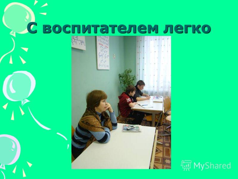 С воспитателем легко