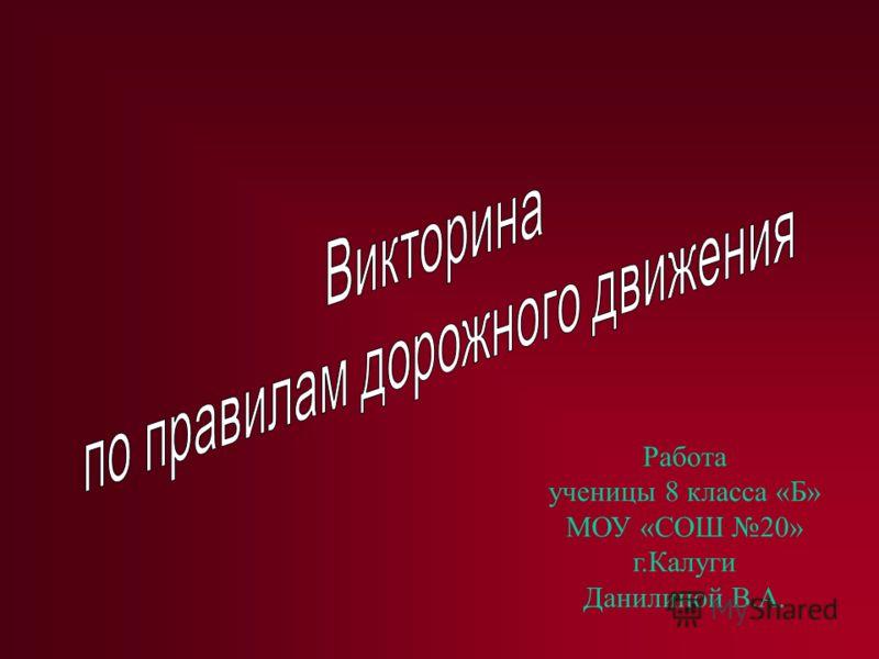 Работа ученицы 8 класса «Б» МОУ «СОШ 20» г.Калуги Данилиной В.А.