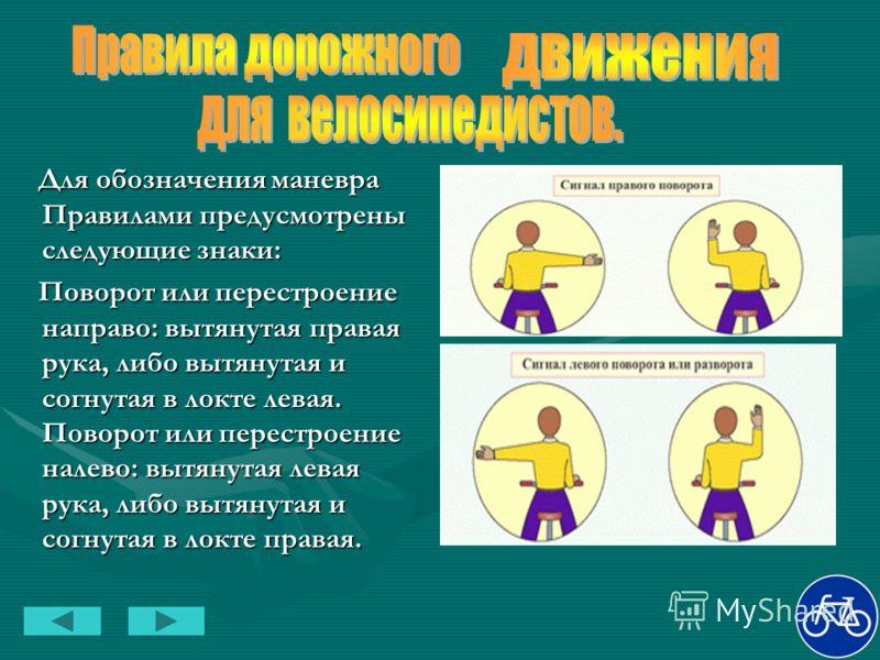 Для обозначения маневра Правилами предусмотрены следующие знаки: Для обозначения маневра Правилами предусмотрены следующие знаки: Поворот или перестроение направо: вытянутая правая рука, либо вытянутая и согнутая в локте левая. Поворот или перестроен