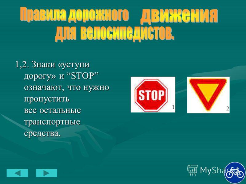 1,2. Знаки «уступи дорогу» и STOP означают, что нужно пропустить все остальные транспортные средства. 1 2