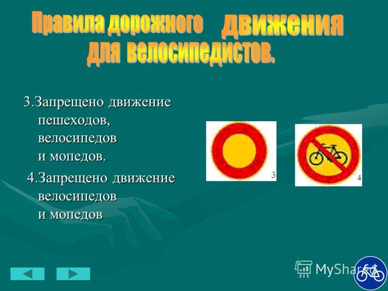 3.Запрещено движение пешеходов, велосипедов и мопедов. 4.Запрещено движение велосипедов и мопедов 4.Запрещено движение велосипедов и мопедов 3 4