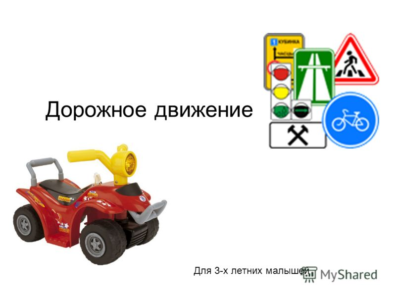Дорожное движение Для 3-х летних малышей