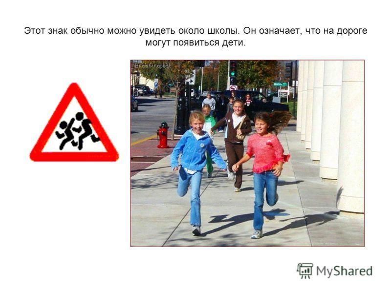 Этот знак обычно можно увидеть около школы. Он означает, что на дороге могут появиться дети.