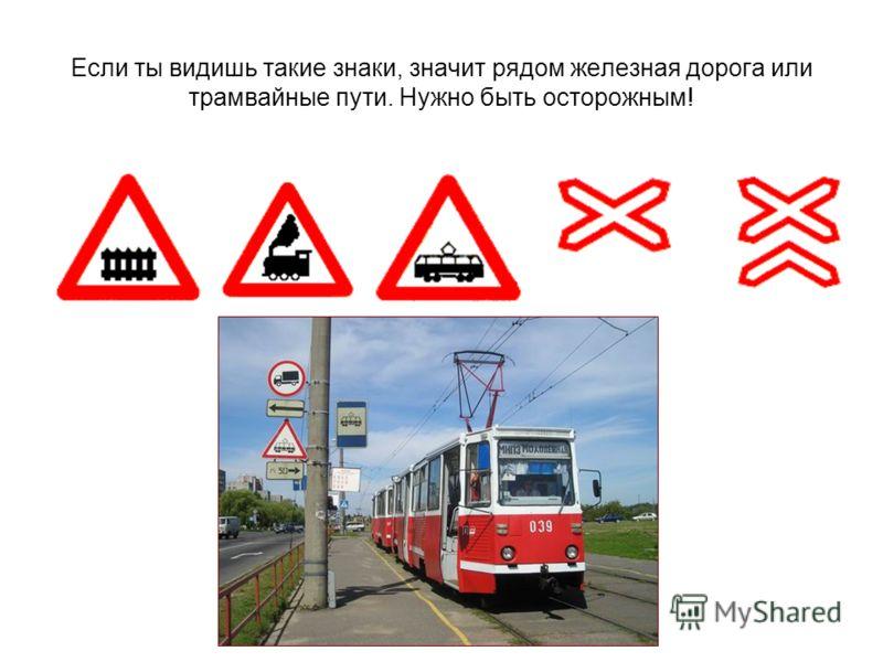 Если ты видишь такие знаки, значит рядом железная дорога или трамвайные пути. Нужно быть осторожным!