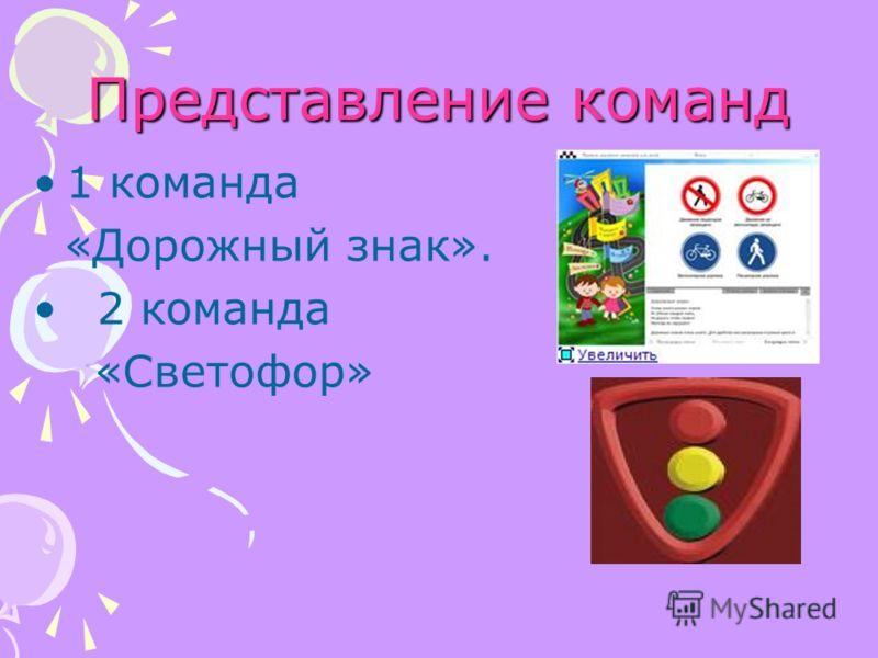 Представление команд 1 команда «Дорожный знак». 2 команда «Светофор»