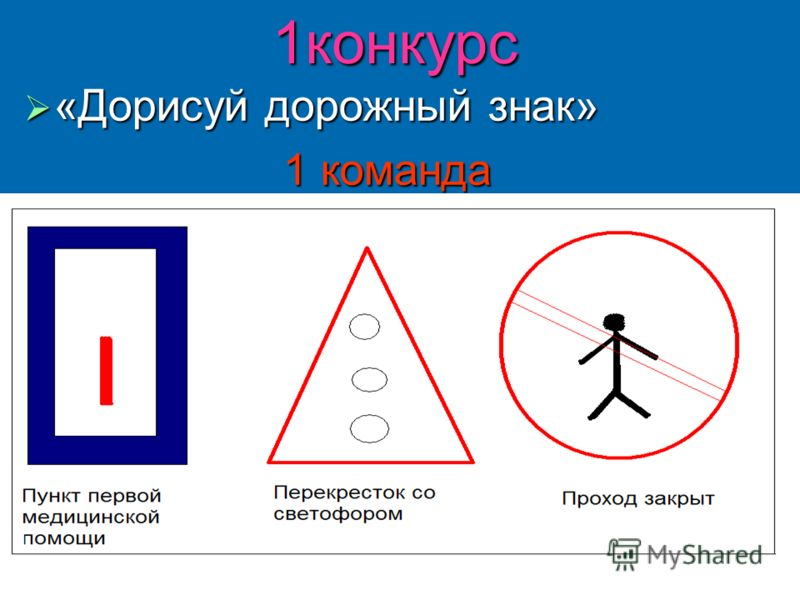 1конкурс «Дорисуй дорожный знак» «Дорисуй дорожный знак» 1 команда 1 команда