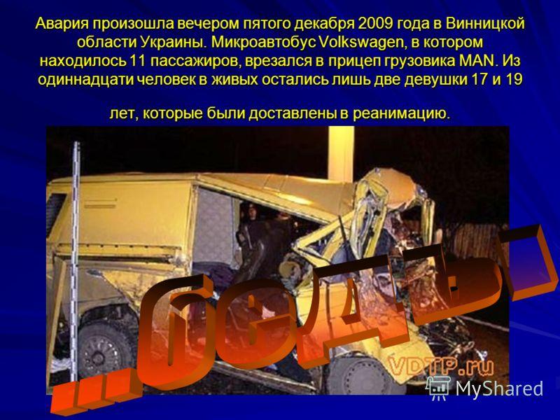 Если не соблюдать ПДД, То не миновать … Авария произошла в Семёновском районе Нижегородской области 20 июля 2009 г. Пьяный водитель 2109 не справился с управлением и вот итог. Двое погибших водитель и пассажир 2109.