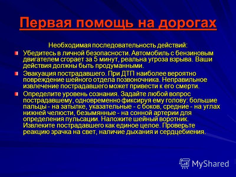 Статистика аварийности в Татарстане за 2009 год Так, по данным статистики, на территории республики за этот период было зафиксировано 4892 ДТП, в которых погибли 759 человек и 5721 получили травмы различной тяжести. К сожалению, по всем показателям д