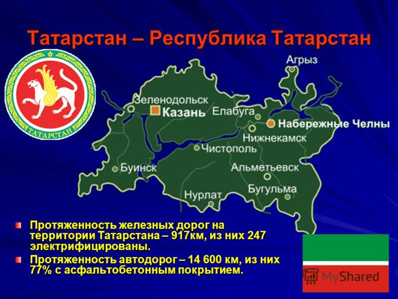 Россия - Российская Федерация Протяженность железных дорог – 87 157 км. Протяженность автодорог – 956 000км, из них с твердым покрытием – 746 000км.