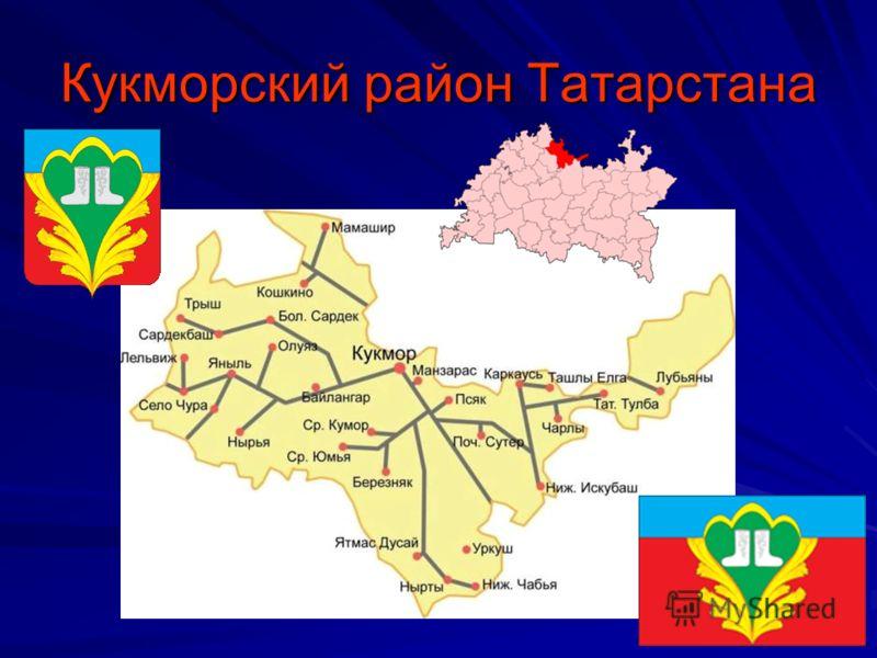 Татарстан – Республика Татарстан Протяженность железных дорог на территории Татарстана – 917км, из них 247 электрифицированы. Протяженность автодорог – 14 600 км, из них 77% с асфальтобетонным покрытием.