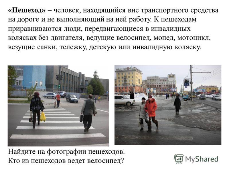 «Велосипед» – транспортное средство, кроме инвалидных колясок, имеющее два колеса или более и приводимое в движение мускульной силой людей, находящихся в нем. Покажите на фотографиях велосипеды.