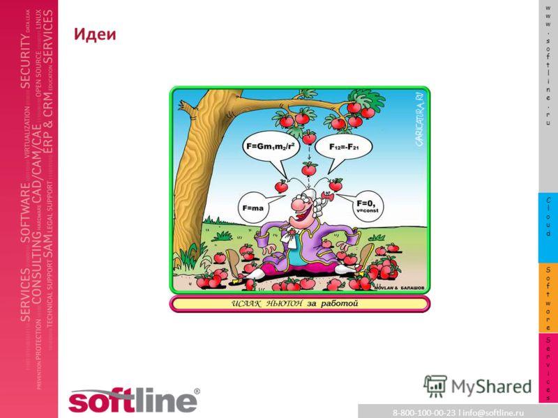 8-800-100-00-23 l info@softline.ru www.softline.ruwww.softline.ru SoftwareSoftware CloudCloud ServicesServices Идеи