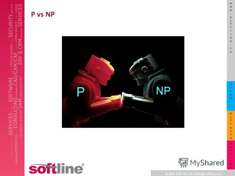 8-800-100-00-23 l info@softline.ru www.softline.ruwww.softline.ru SoftwareSoftware CloudCloud ServicesServices P vs NP