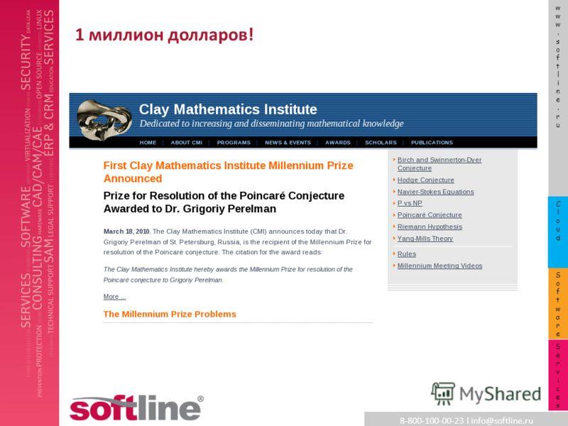 8-800-100-00-23 l info@softline.ru www.softline.ruwww.softline.ru SoftwareSoftware CloudCloud ServicesServices 1 миллион долларов!