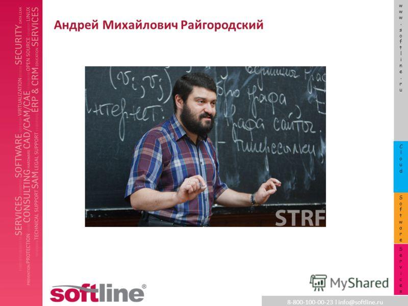 8-800-100-00-23 l info@softline.ru www.softline.ruwww.softline.ru SoftwareSoftware CloudCloud ServicesServices Андрей Михайлович Райгородский