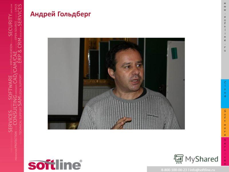 8-800-100-00-23 l info@softline.ru www.softline.ruwww.softline.ru SoftwareSoftware CloudCloud ServicesServices Андрей Гольдберг