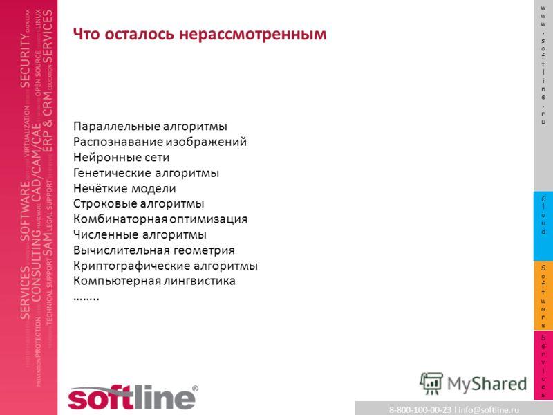 8-800-100-00-23 l info@softline.ru www.softline.ruwww.softline.ru SoftwareSoftware CloudCloud ServicesServices Что осталось нерассмотренным Параллельные алгоритмы Распознавание изображений Нейронные сети Генетические алгоритмы Нечёткие модели Строков