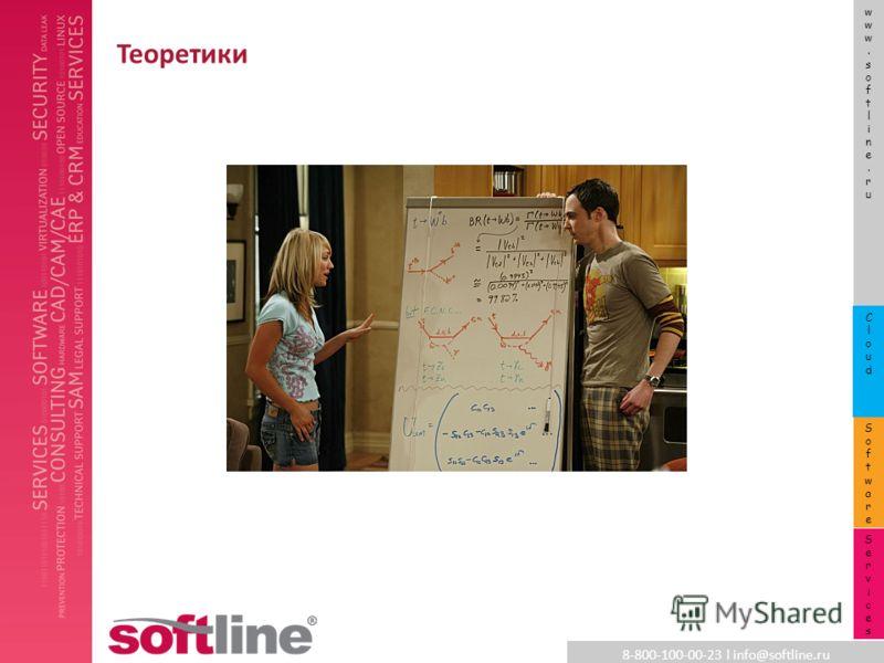 8-800-100-00-23 l info@softline.ru www.softline.ruwww.softline.ru SoftwareSoftware CloudCloud ServicesServices Теоретики