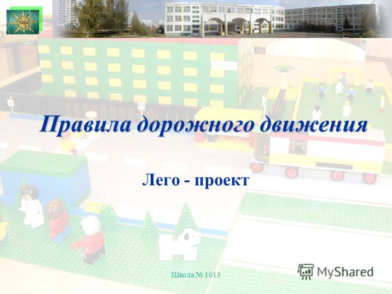 Школа 1013 Правила дорожного движения Лего - проект