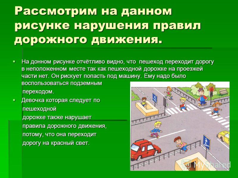 Рассмотрим на данном рисунке нарушения правил дорожного движения. На донном рисунке отчётливо видно, что пешеход переходит дорогу в неположенном месте так как пешеходной дорожке на проезжей части нет. Он рискует попасть под машину. Ему надо было восп