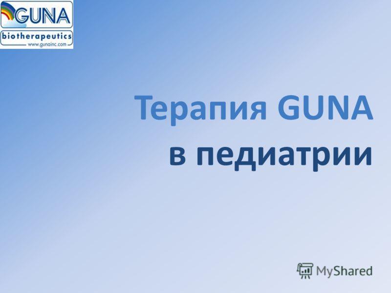 Терапия GUNA в педиатрии