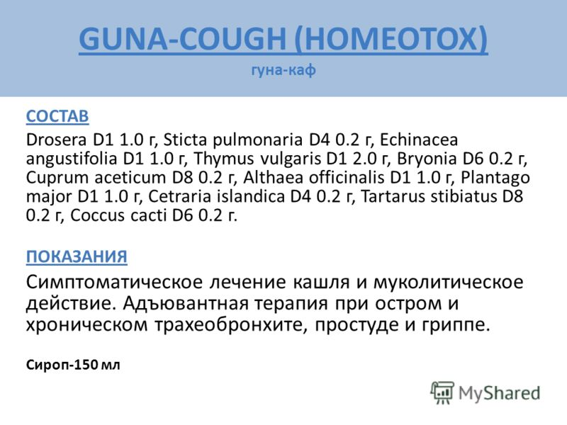 GUNA-COUGH (HOMEOTOX) гуна-каф СОСТАВ Drosera D1 1.0 г, Sticta pulmonaria D4 0.2 г, Echinacea angustifolia D1 1.0 г, Thymus vulgaris D1 2.0 г, Bryonia D6 0.2 г, Cuprum aceticum D8 0.2 г, Althaea officinalis D1 1.0 г, Plantago major D1 1.0 г, Cetraria
