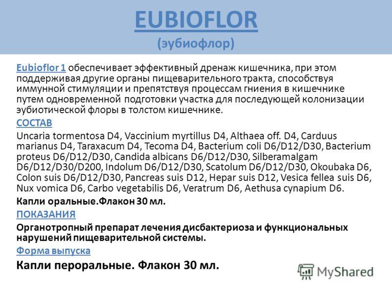 EUBIOFLOR (эубиофлор) Eubioflor 1 обеспечивает эффективный дренаж кишечника, при этом поддерживая другие органы пищеварительного тракта, способствуя иммунной стимуляции и препятствуя процессам гниения в кишечнике путем одновременной подготовки участк