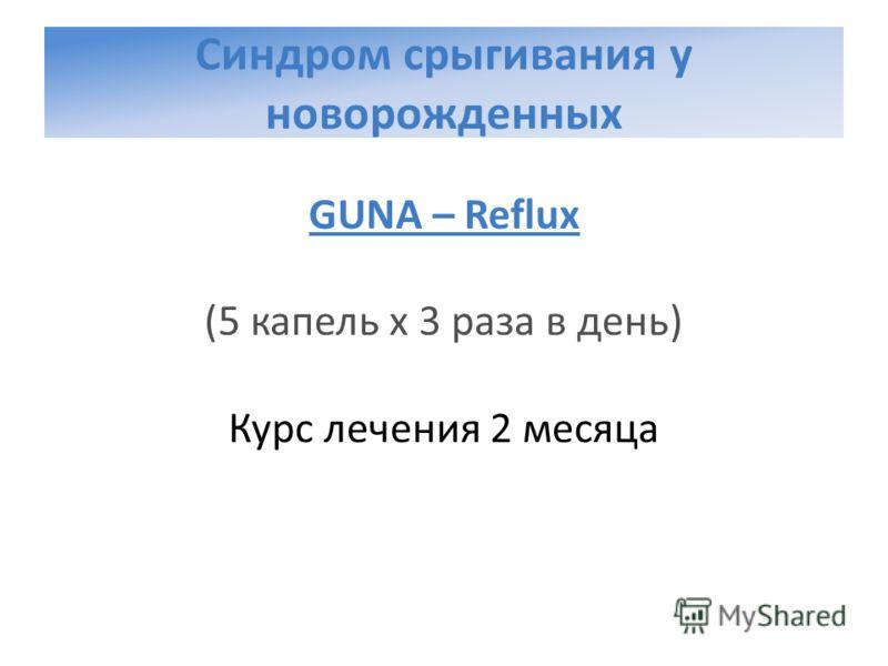 Синдром срыгивания у новорожденных GUNA – Reflux (5 капель х 3 раза в день) Курс лечения 2 месяца