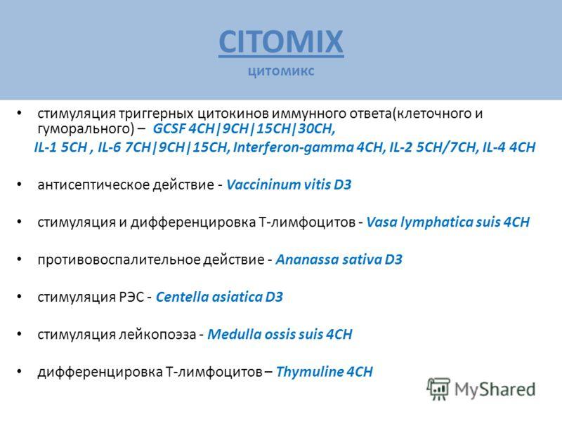 CITOMIX цитомикс стимуляция триггерных цитокинов иммунного ответа(клеточного и гуморального) – GCSF 4CH|9CH|15CH|30CH, IL-1 5CH, IL-6 7CH|9CH|15CH, Interferon-gamma 4CH, IL-2 5CH/7CH, IL-4 4CH антисептическое действие - Vaccininum vitis D3 стимуляция