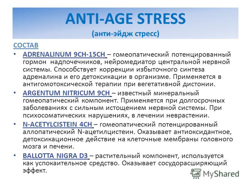 ANTI-AGE STRESS (анти-эйдж стресс) СОСТАВ ADRENALINUM 9CH-15СН – гомеопатический потенцированный гормон надпочечников, нейромедиатор центральной нервной системы. Способствует коррекции избыточного синтеза адреналина и его детоксикации в организме. Пр