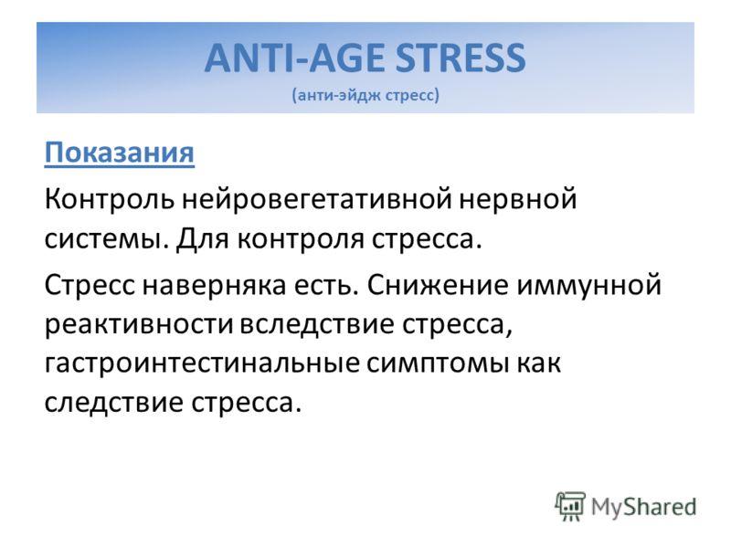 Показания Контроль нейровегетативной нервной системы. Для контроля стресса. Стресс наверняка есть. Снижение иммунной реактивности вследствие стресса, гастроинтестинальные симптомы как следствие стресса. ANTI-AGE STRESS (анти-эйдж стресс)
