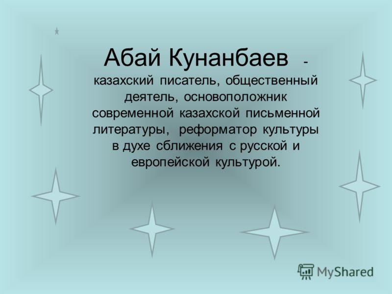 Абай Кунанбаев (1845 – 1904 гг)