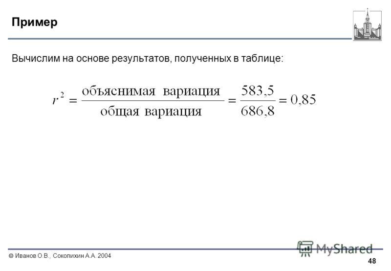 48 Иванов О.В., Соколихин А.А. 2004 Пример Вычислим на основе результатов, полученных в таблице: