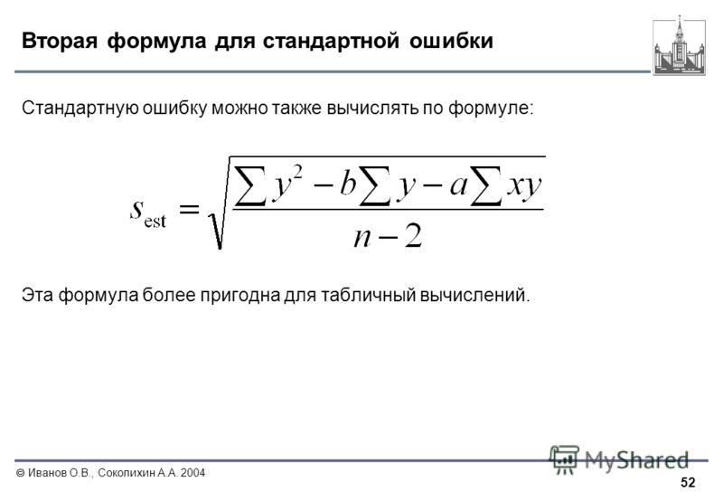 52 Иванов О.В., Соколихин А.А. 2004 Вторая формула для стандартной ошибки Стандартную ошибку можно также вычислять по формуле: Эта формула более пригодна для табличный вычислений.