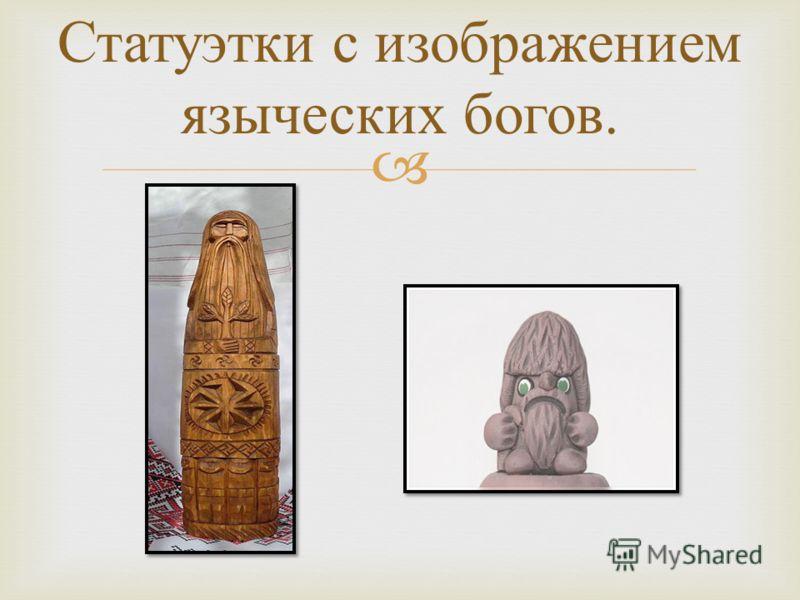 Статуэтки с изображением языческих богов.