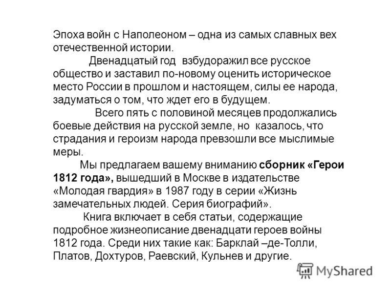 Эпоха войн с Наполеоном – одна из самых славных вех отечественной истории. Двенадцатый год взбудоражил все русское общество и заставил по-новому оценить историческое место России в прошлом и настоящем, силы ее народа, задуматься о том, что ждет его в