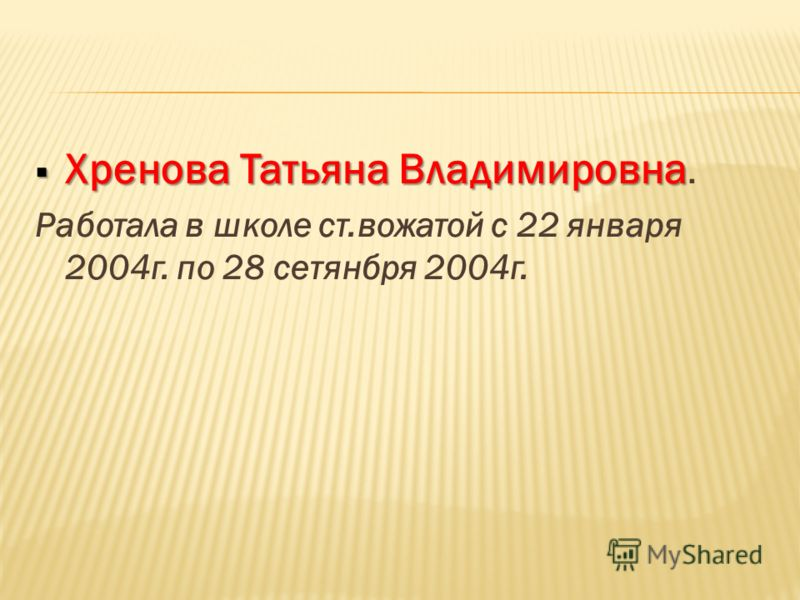 Хренова Татьяна Владимировна Хренова Татьяна Владимировна. Работала в школе ст.вожатой с 22 января 2004г. по 28 сетянбря 2004г.