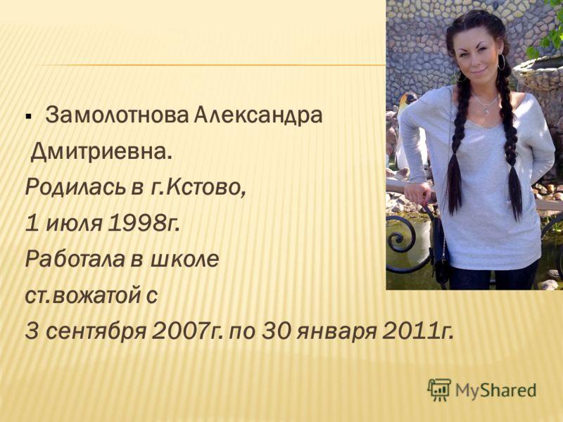Замолотнова Александра Дмитриевна. Родилась в г.Кстово, 1 июля 1998г. Работала в школе ст.вожатой с 3 сентября 2007г. по 30 января 2011г.