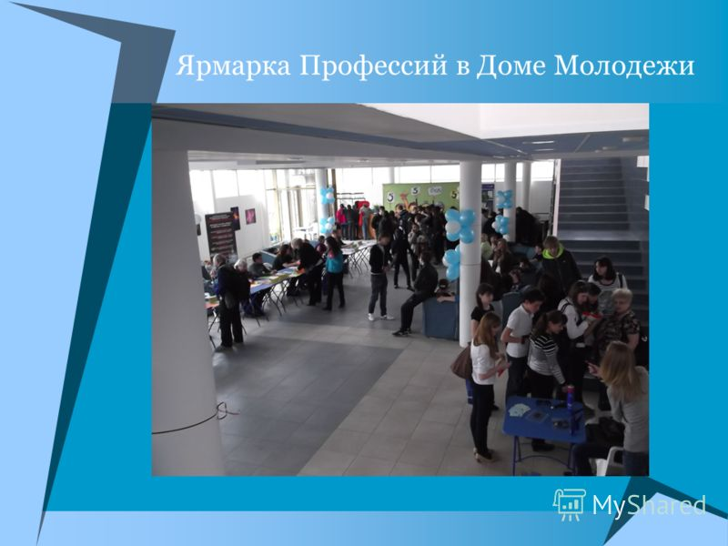 Ярмарка Профессий в Доме Молодежи