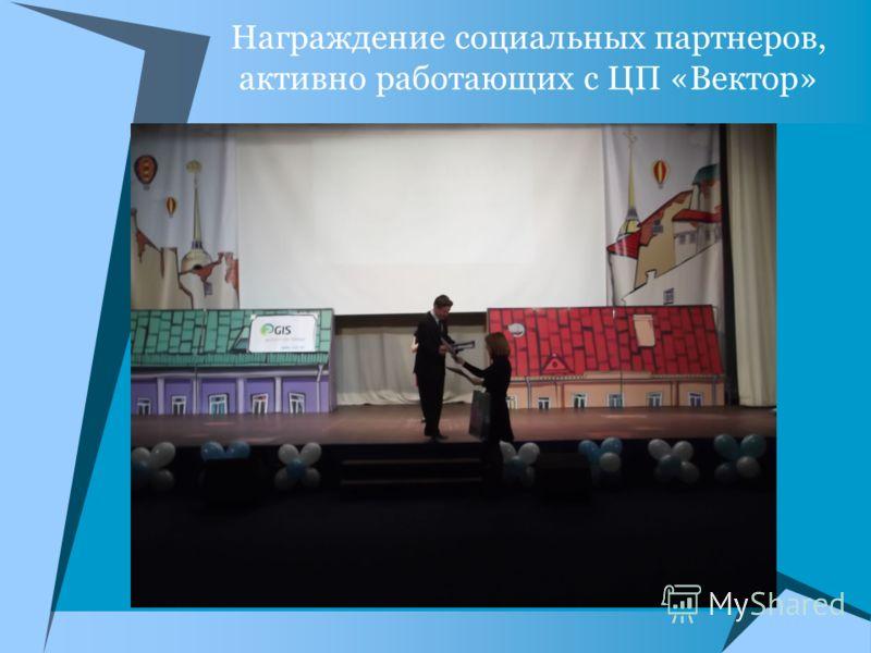 Награждение социальных партнеров, активно работающих с ЦП «Вектор»