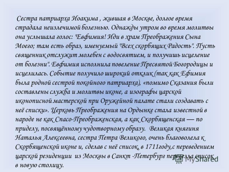 Сестра патриарха Иоакима, жившая в Москве, долгое время страдала неизлечимой болезнью. Однажды утром во время молитвы она услышала голос: