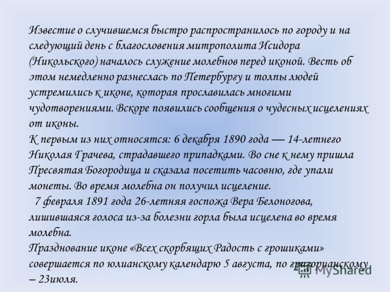 Известие о случившемся быстро распространилось по городу и на следующий день с благословения митрополита Исидора (Никольского) началось служение молебнов перед иконой. Весть об этом немедленно разнеслась по Петербургу и толпы людей устремились к икон