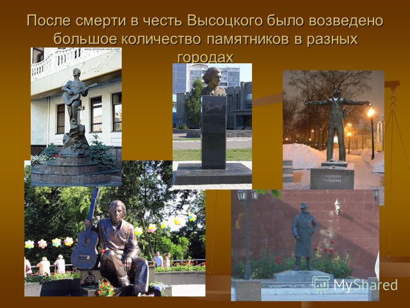 После смерти в честь Высоцкого было возведено большое количество памятников в разных городах