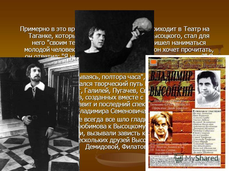 Примерно в это время Владимир Высоцкий приходит в Театр на Таганке, который по выражению самого Высоцкого, стал для него